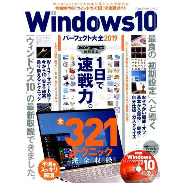 Windows10パーフェクト大全2019 100%ムックシリーズ [ムックその他]