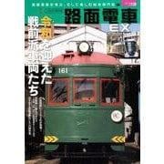 路面電車EX vol.13 [ムックその他]