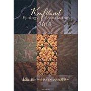 永遠(とわ)に紡ぐ―クラフトバンドの世界 Kraftband Ecology Association〈2019〉 [単行本]