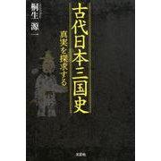 古代日本三国史-真実を探求する [単行本]