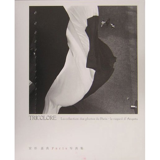 TRICOLORE―安形嘉真Paris写真集 [単行本]