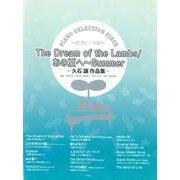 The Dream of the Lambs/あの夏へ~Su-久石譲作品集 ピアノ・ソロ(PIANO SELECTION PIECE) [単行本]