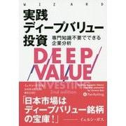 実践ディープバリュー投資―専門知識不要でできる企業分析(ウィザードブックシリーズ) [単行本]