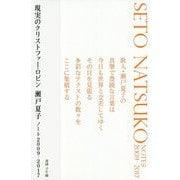 現実のクリストファー・ロビン 瀬戸夏子ノート2009-2017 [単行本]