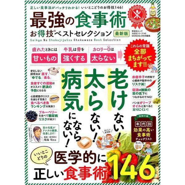 最強の食事術お得技ベストセレクション最新版 [ムック・その他]