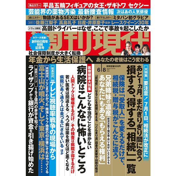 週刊現代 2019年 6/8号 [雑誌]