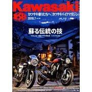 Kawasaki (カワサキ) バイクマガジン 2019年 07月号 [雑誌]