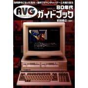 80年代AVGガイドブック (G-MOOK) [ムックその他]