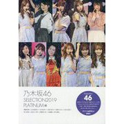 乃木坂46 SELECTION 2019 PLATINUM編 [単行本]