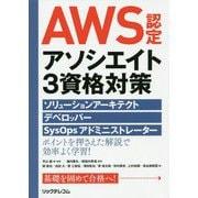 AWS認定アソシエイト3資格対策―ソリューションアーキテクト、デベロッパー、SysOpsアドミニストレーター [単行本]