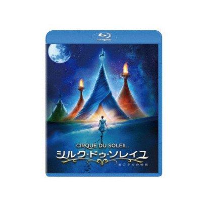 シルク・ドゥ・ソレイユ 彼方からの物語 [Blu-ray Disc]