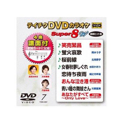 テイチクDVDカラオケ スーパー8 W [DVD]