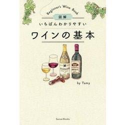 図解 いちばんわかりやすいワインの基本 [単行本]