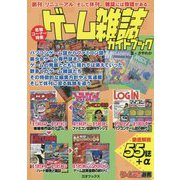ゲーム雑誌ガイドブック(ゲームラボ選書) [単行本]