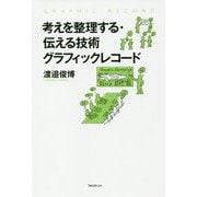 考えを整理する・伝える技術グラフィックレコード [単行本]