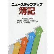 ニューステップアップ簿記 [単行本]