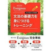 文法の基礎力を身につけるトレーニング-総合英語Evergreen完全準拠文法問題集 [単行本]