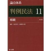 論点体系 判例民法〈11〉相続 第3版 [全集叢書]