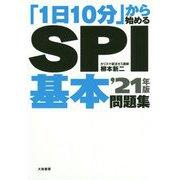 「1日10分」から始めるSPI基本問題集〈'21年版〉 [単行本]