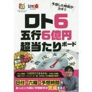 ロト6―五行6億円超当たりボード(超的シリーズ) [単行本]