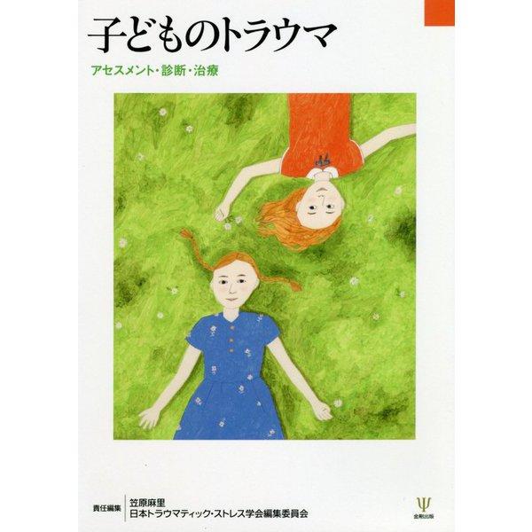 子どものトラウマ―アセスメント・診断・治療 [単行本]