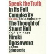真実を語れ、そのまったき複雑性において―スチュアート・ホールの思考 [単行本]