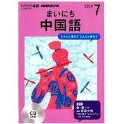 NHKラジオまいにち中国語 2019 7(NHK CD) [磁性媒体など]