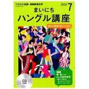 NHKラジオまいにちハングル講座 2019 7(NHK CD) [磁性媒体など]