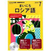 NHKラジオまいにちロシア語 2019 7(NHK CD) [磁性媒体など]