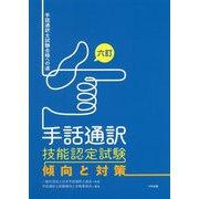 手話通訳技能認定試験傾向と対策―手話通訳士試験合格への道 六訂版 [単行本]