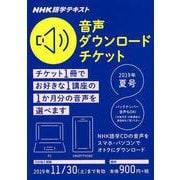 NHK語学テキスト音声ダウンロードチケット 2019年・夏号 [単行本]