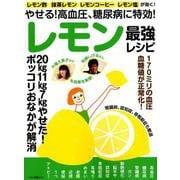 やせる!高血圧、糖尿病に特効!レモン最強レシピ-レモン酢、抹茶レモン、レモンコーヒー、レモン塩が効く!(マキノ出版ムック) [ムックその他]