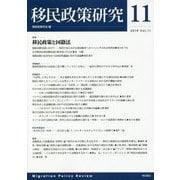 移民政策研究〈第11号〉特集 移民政策と国籍法 [全集叢書]
