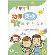 幼児教育・保育英語検定(幼保英検)準1級テキスト [単行本]