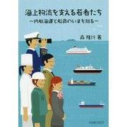 海上物流を支える若者たち―内航海運と船員のいまを知る [単行本]