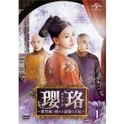瓔珞<エイラク>~紫禁城に燃ゆる逆襲の王妃~ DVD-SET4