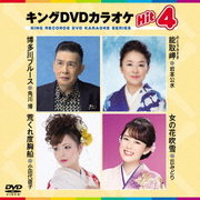 キングDVDカラオケHit4 Vol.178