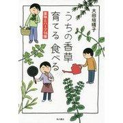 うちの香草 育てる 食べる 薬味とハーブ18種 [単行本]