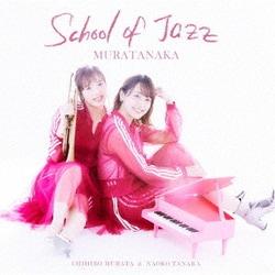 村田中/SCHOOL OF JAZZ