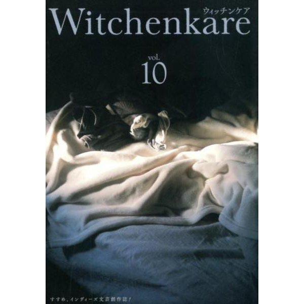 Witchenkare vol.10 [単行本]