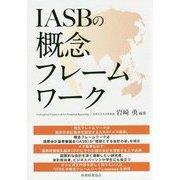 IASBの概念フレームワーク [単行本]