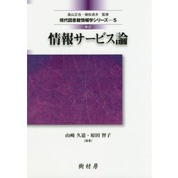 情報サービス論 改訂版 (現代図書館情報学シリーズ〈5〉) [単行本]