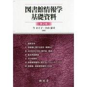 図書館情報学基礎資料 第2版 [単行本]