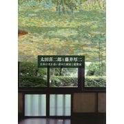 太田喜二郎と藤井厚二―日本の光を追い求めた画家と建築家 [単行本]