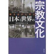 解きながら学ぶ日本と世界の宗教文化 [単行本]