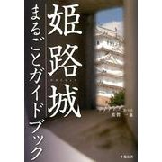 姫路城まるごとガイドブック [単行本]