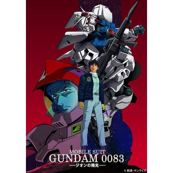 機動戦士ガンダム0083 -ジオンの残光- [Blu-ray Disc]