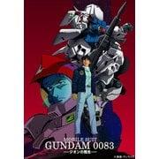 機動戦士ガンダム0083 -ジオンの残光-