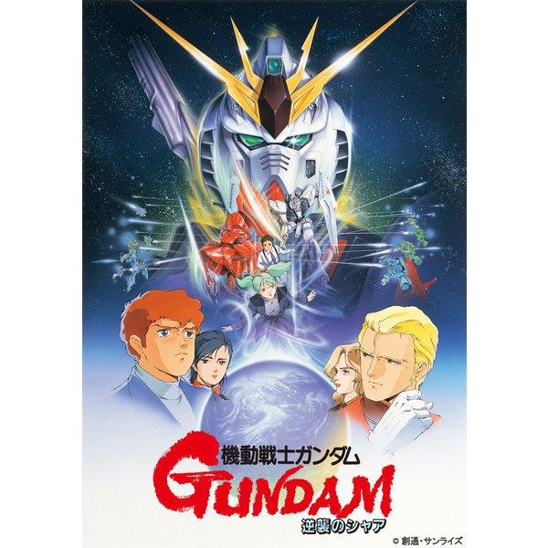 機動戦士ガンダム 逆襲のシャア [Blu-ray Disc]