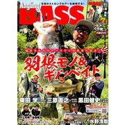 Angling BASS (アングリング バス) 2019年 08月号 [雑誌]